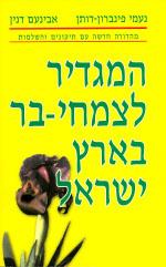 המגדיר לצמחי בר של ארץ ישראל